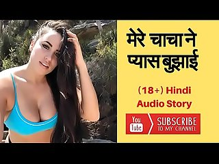 Hind audio sex story in my real voice